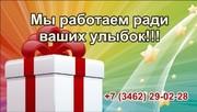 магазин подарков Сургут