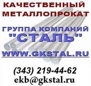 Продаем лист Сталь 09Г2С,  лист сталь 45 от 2мм до 160мм