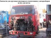 Запчасти для грузовых иномарок и спецтехники ведущих авто компаний