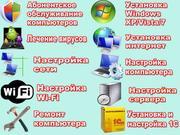 Ремонт и обслуживание компьютерной и бытовой техники