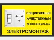 Электромонтажные работы.Электрика