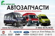 Запчасти для автобусов: Iveco Daily,  Fiat Ducato,  Ford Transit,  Peugeo